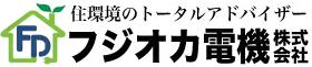 フジオカ電機株式会社